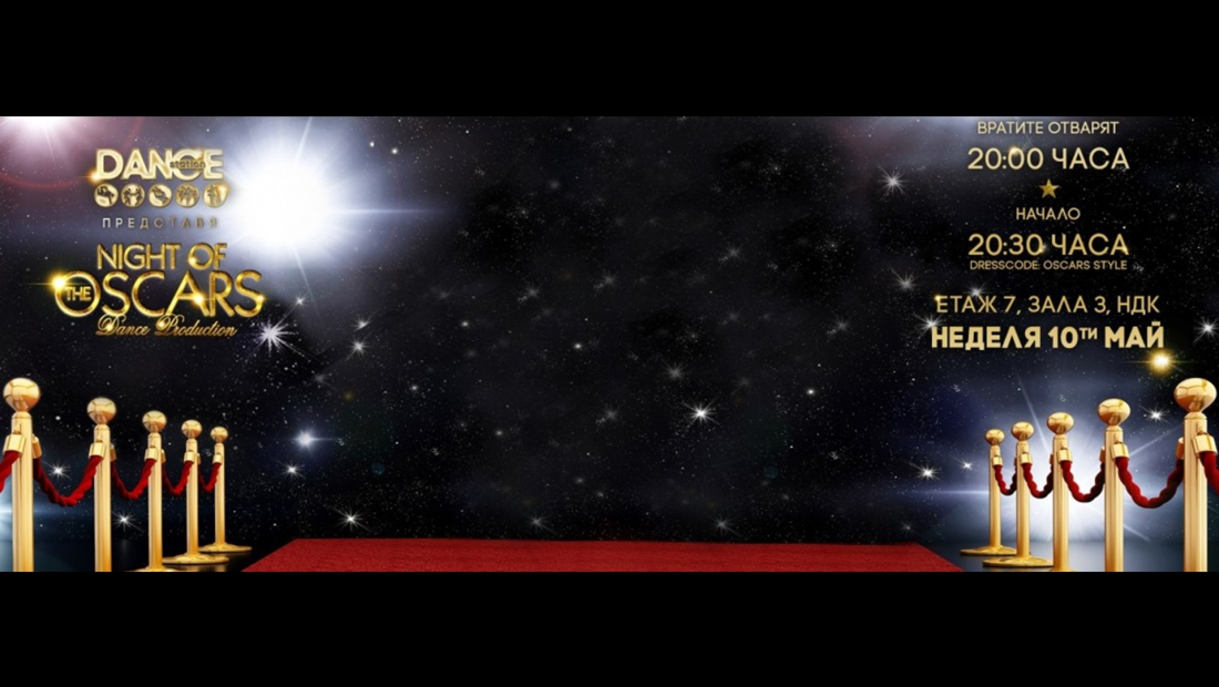 Нощта на Оскарите