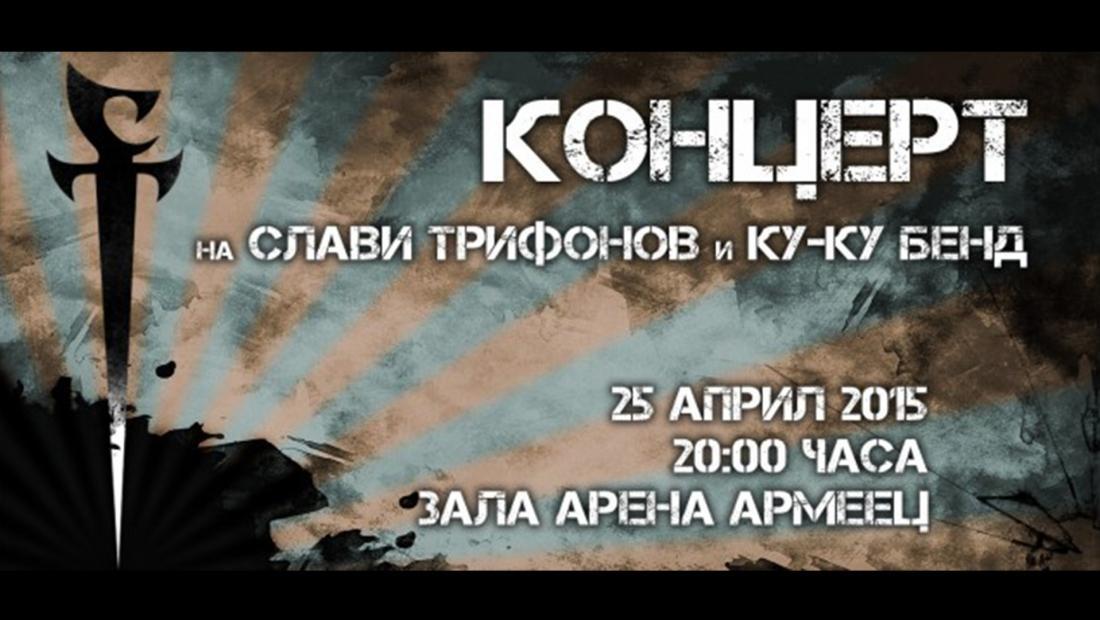 Latin Forceтанцува на концерта на Слави Трифонов и Ку-Ку бенд